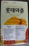 Lotte Waffle Recall [US]