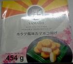 Yamada Imitation Seafood Recall [Canada]