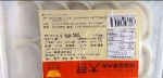 Jinyuanbao Wonton Dumpling Recall [Australia]