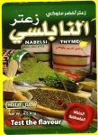 Nabelsi brand Thyme Recall [US]
