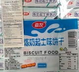 SDQ Trading Cheese Biscuit Recall [US]