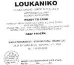 Loukaniko Greek brand Pork Sausage Recall [US]