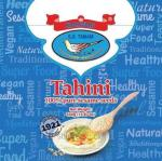 Karawan and SoCo branded Tahini Recall [US]
