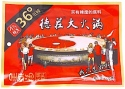 Double R Trading Chinese Hot Pot Base Recall [US]