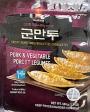 HanSang branded Pork Dumplings Recall [Canada]